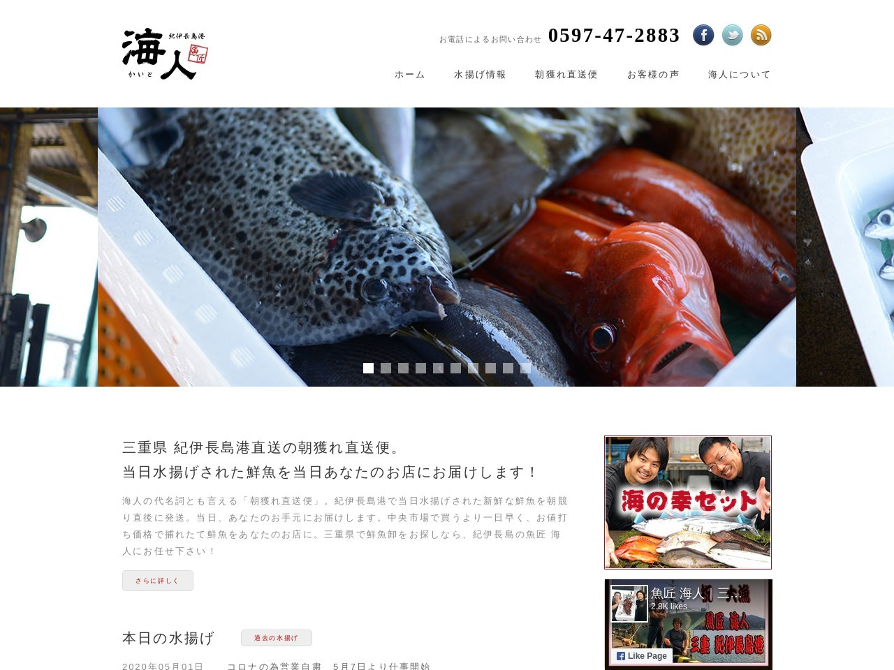 株式会社魚匠海人