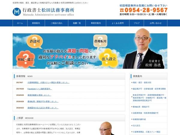 Screenshot of gyousei-matsuda.com