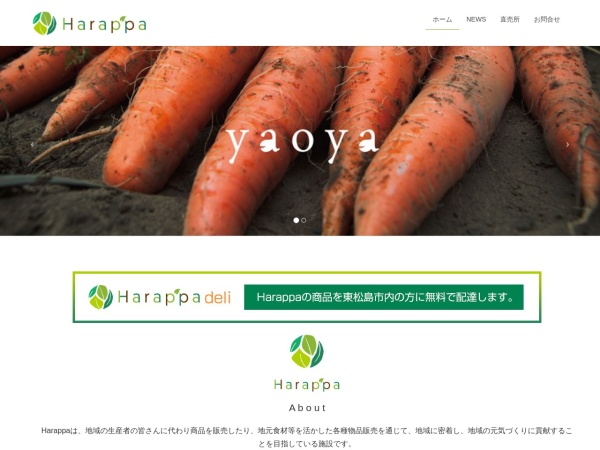 Screenshot of h-harappa.com