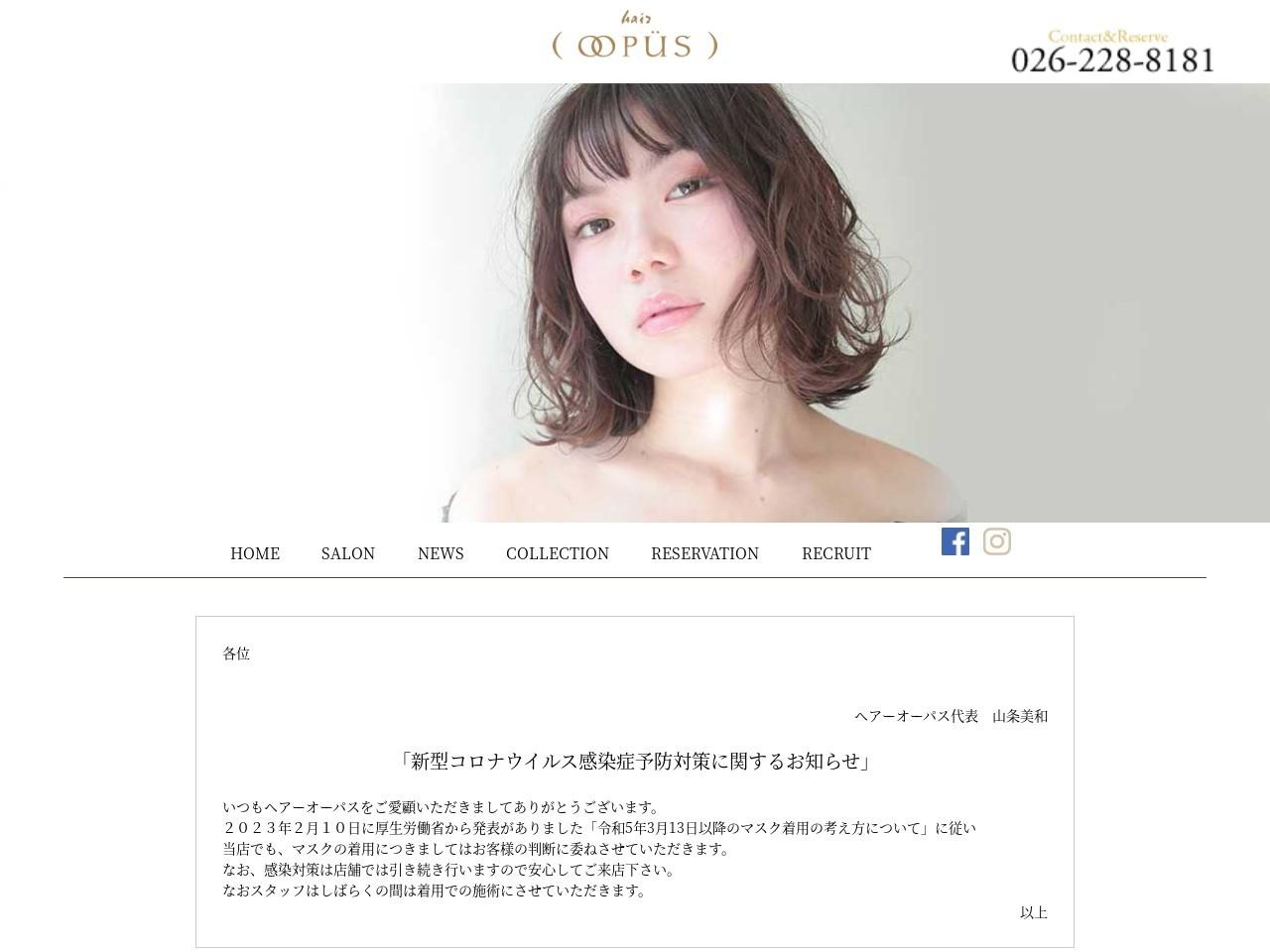 hair OPUS 【ヘアーオーパス】