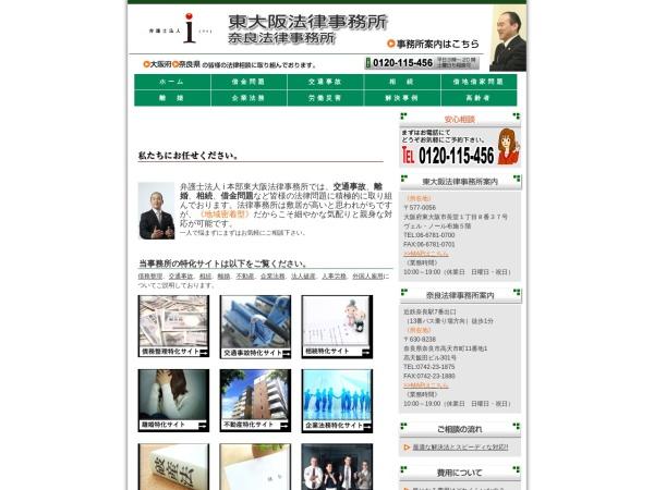 Screenshot of h-osaka-law.com