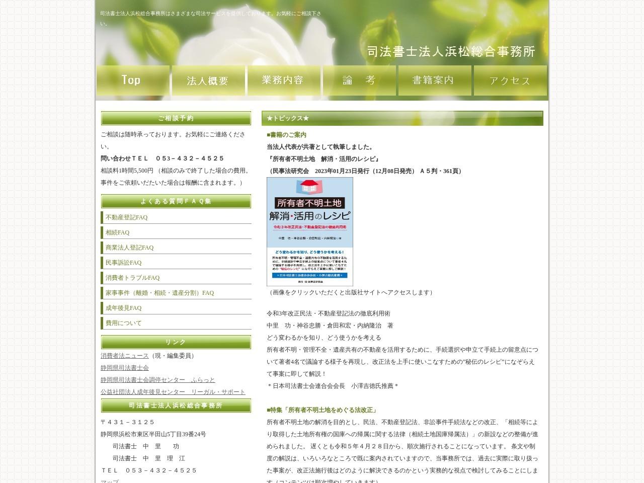 浜松総合事務所(司法書士法人)