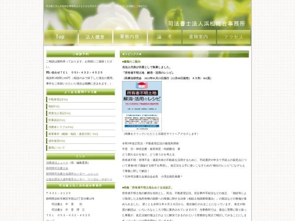 Screenshot of h-sougou.com