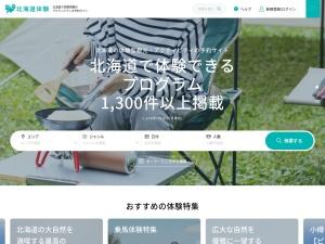 北海道体験