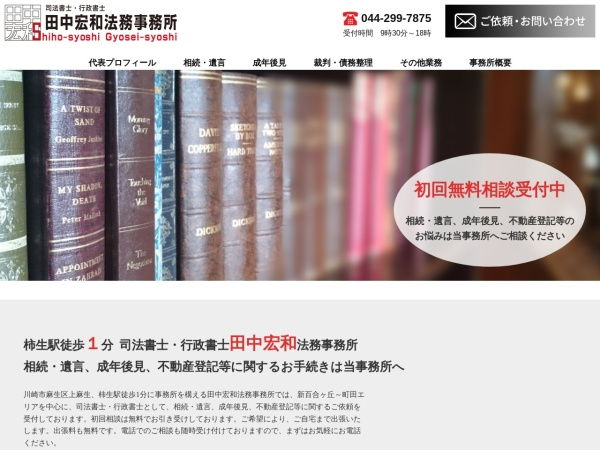 Screenshot of h-tanakaoffice.com