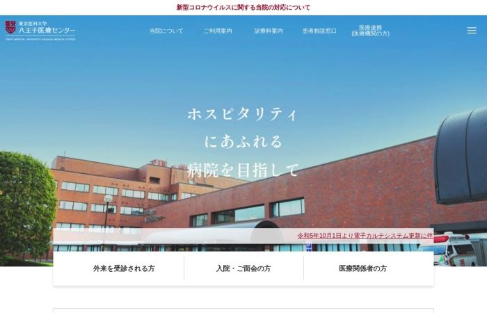 Screenshot of hachioji.tokyo-med.ac.jp