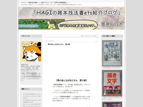 http://hagi0002.blog31.fc2.com/blog-entry-284.html