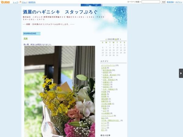 http://haginishiki.eshizuoka.jp