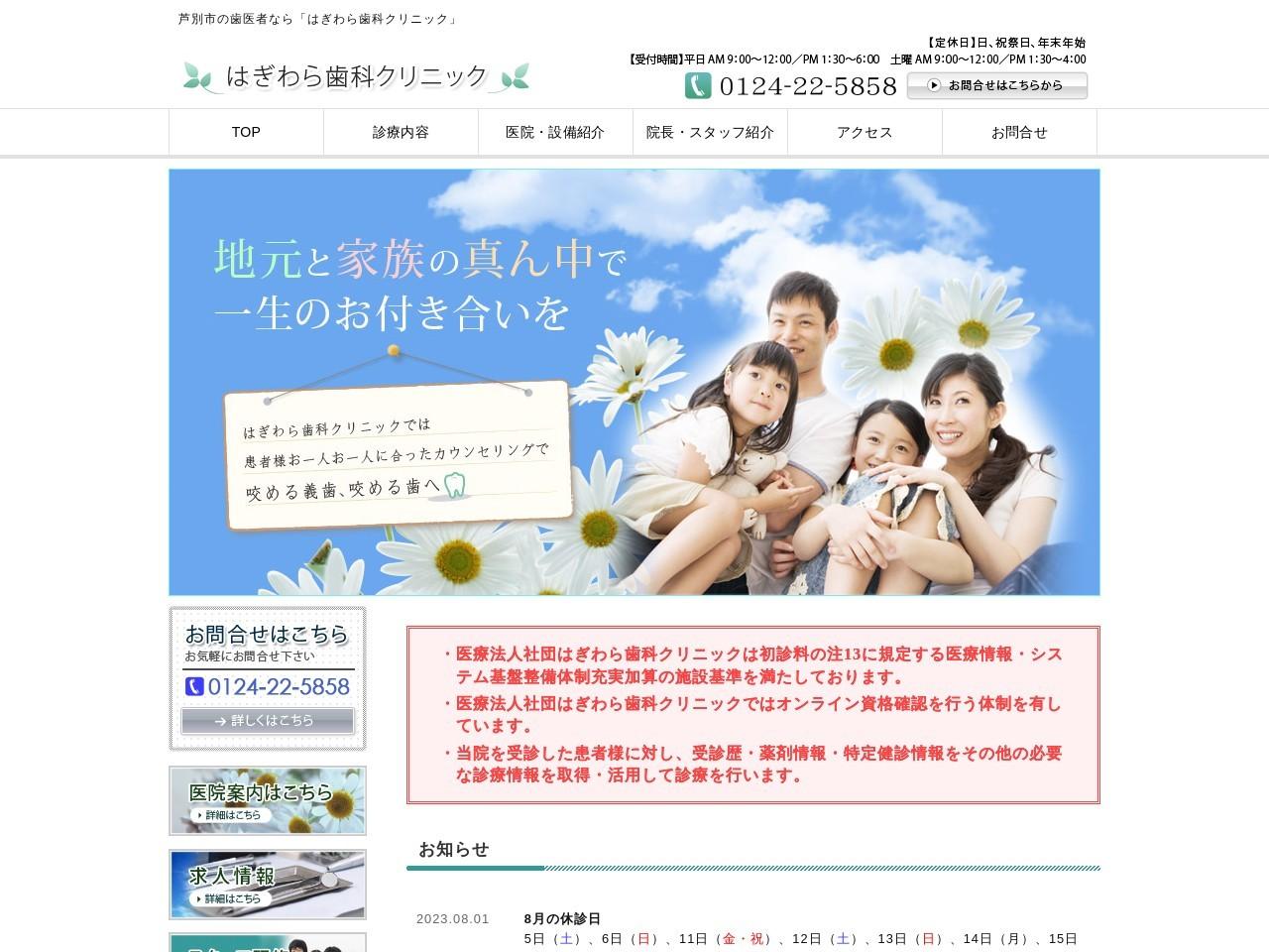 医療法人社団  はぎわら歯科クリニック (北海道芦別市)