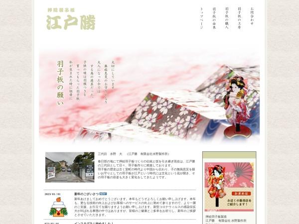 Screenshot of hagoita.jp