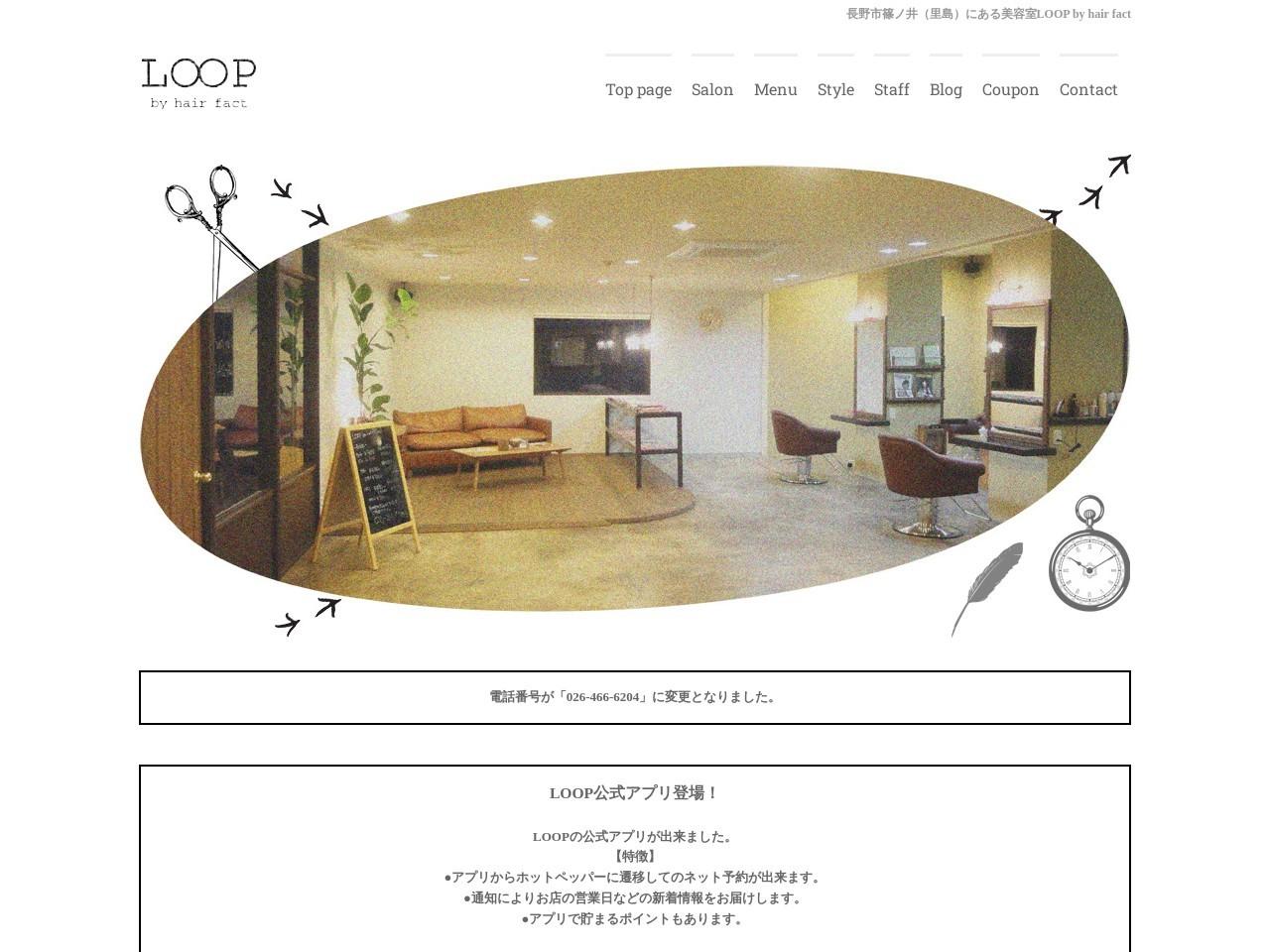 Loop by hair fact【ループ バイ ヘア ファクト】