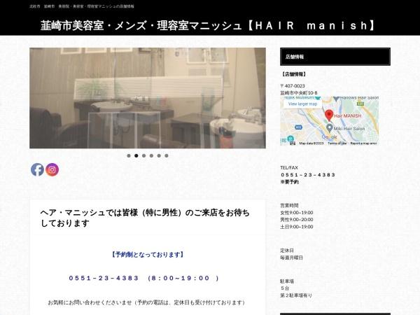 Screenshot of hair-manish.com