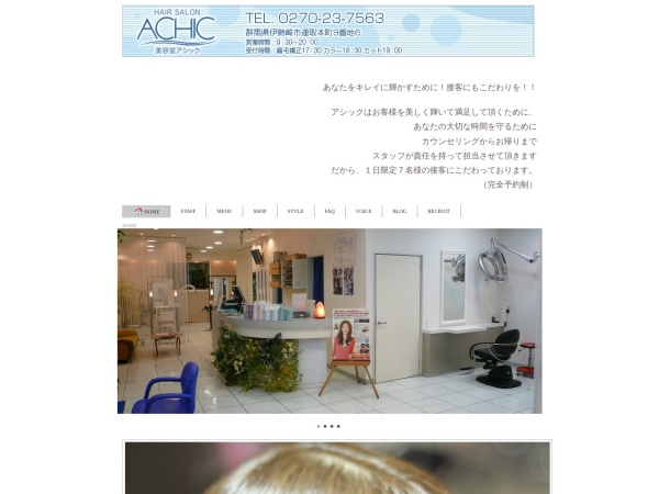 http://hairsalon-achic.juno.bindsite.jp