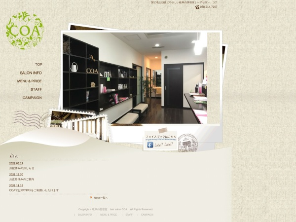 Screenshot of hairsalon-coa.com
