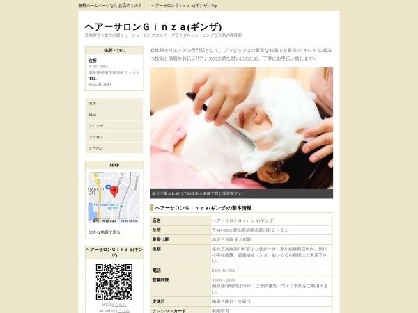 Screenshot of hairsalon-ginza.on.omisenomikata.jp