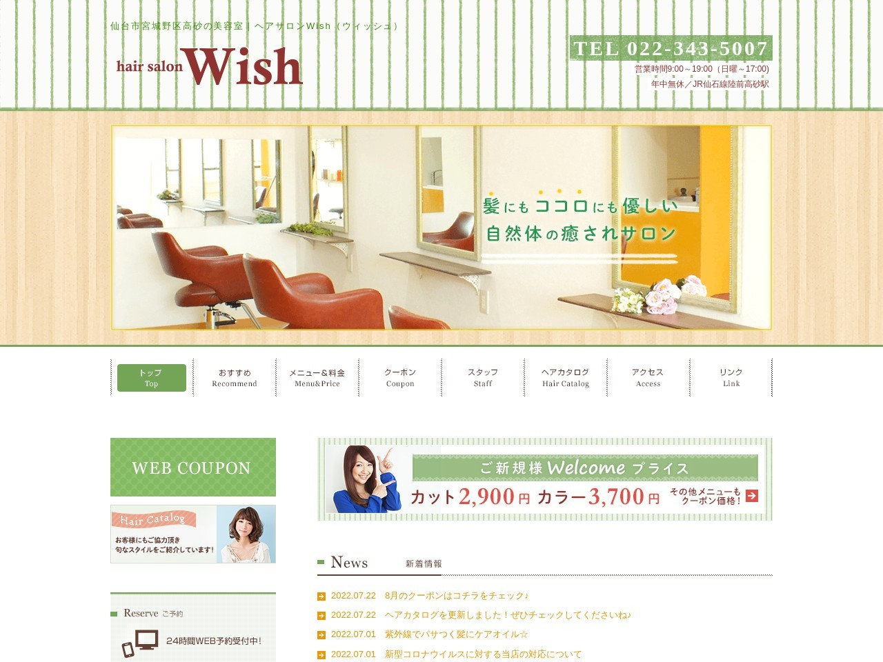 hair salon Wish(ウィッシュ)