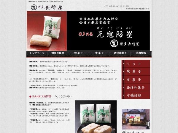 http://hakatanagasakiya.pupu.jp