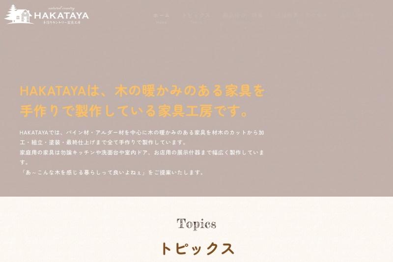 Screenshot of hakataya.net