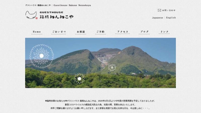 Screenshot of hakone-nennekoya.com