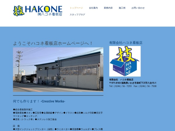 Screenshot of hakone-sign.jimdo.com