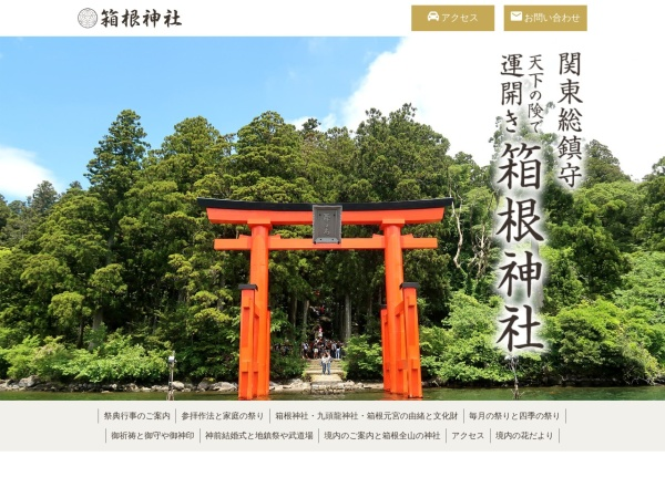Screenshot of hakonejinja.or.jp