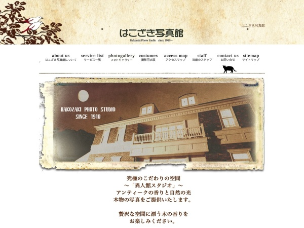 Screenshot of hakozaki-photo.com