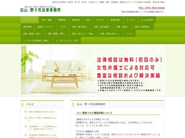 http://hakusan-nonoichi-law.com/