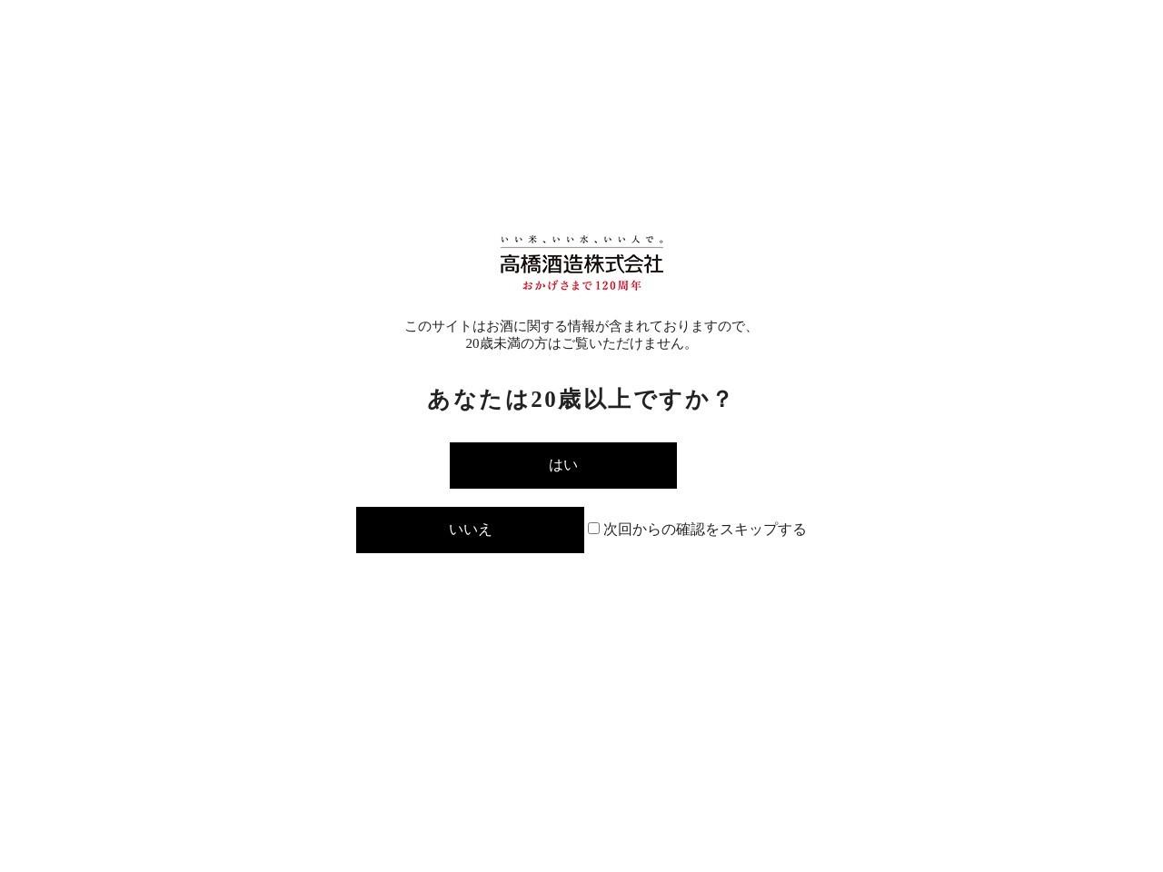 焼酎といえば【高橋酒造株式会社】