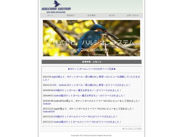 Screenshot of halcyon-system.com