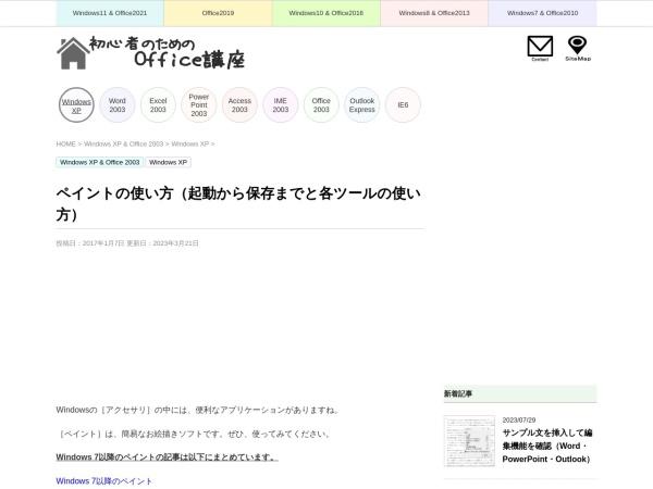 http://hamachan.info/windows/peint2.html