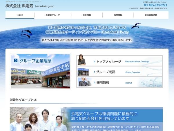 Screenshot of hamadenki.web.fc2.com