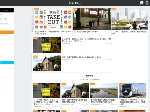 Screenshot of hamarepo.com