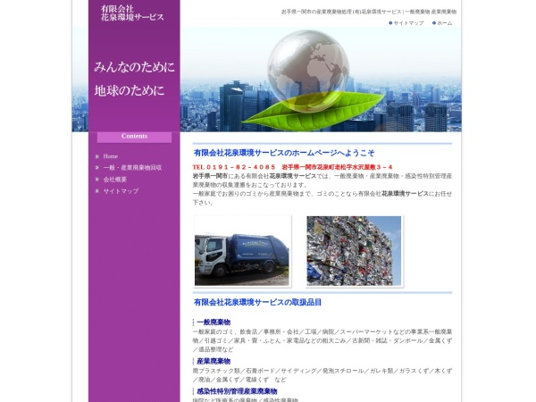 Screenshot of hanaizumi-kankyo.com