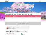 桜名所 全国お花見1000景2015