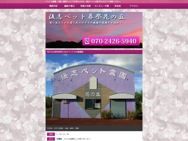 http://hananooka.jp/