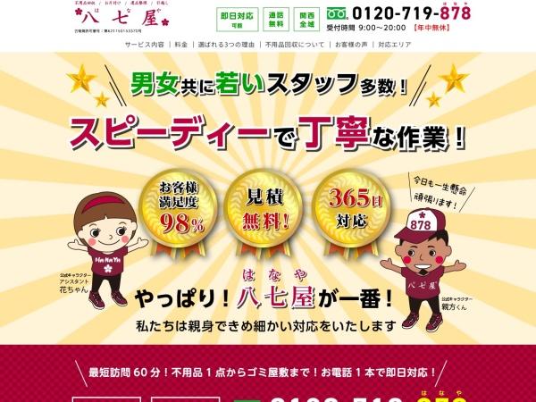 Screenshot of hanaya-osaka.com