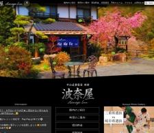 Screenshot of hanaya-tsumago.jp