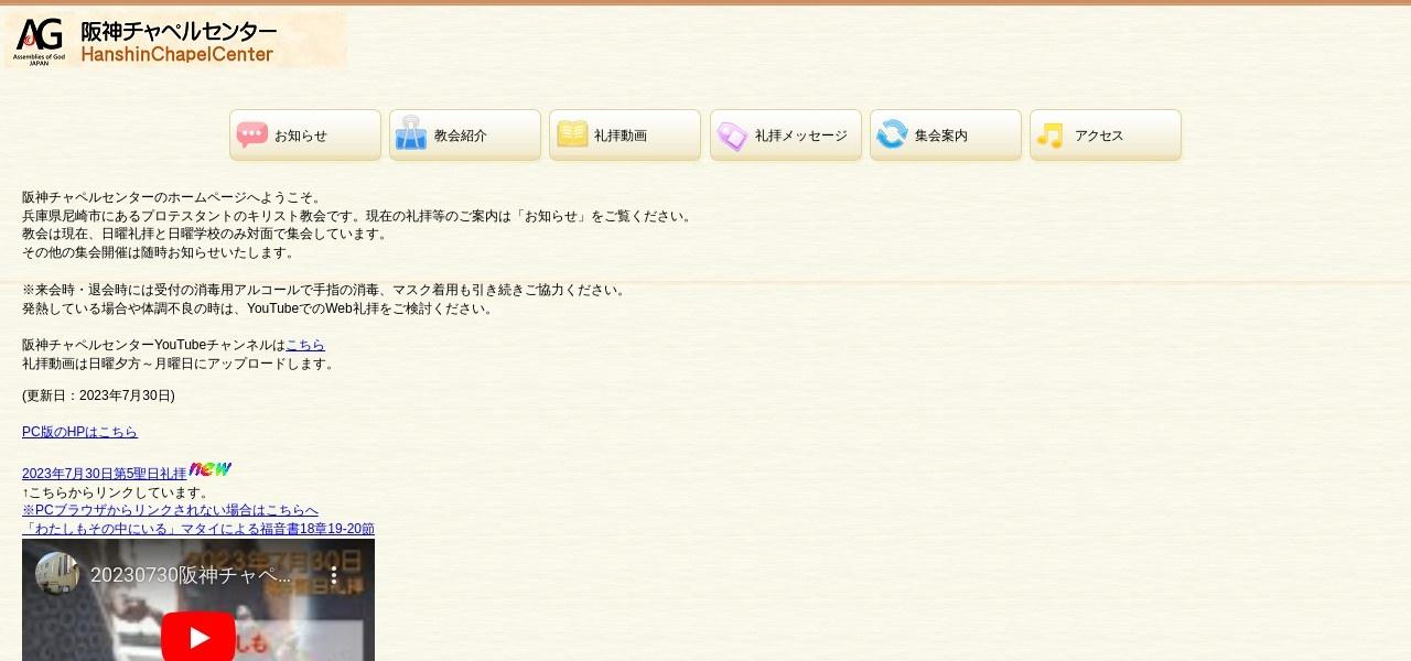 Screenshot of hanchape.holy.jp