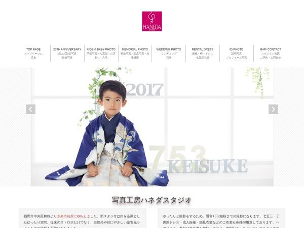 http://haneda-studio.com