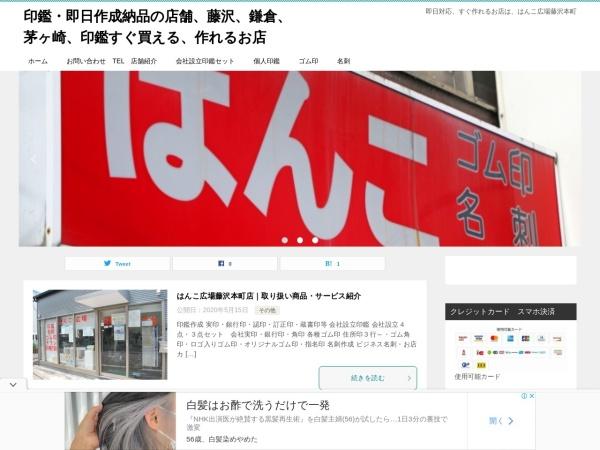 Screenshot of hankofujisawa.com