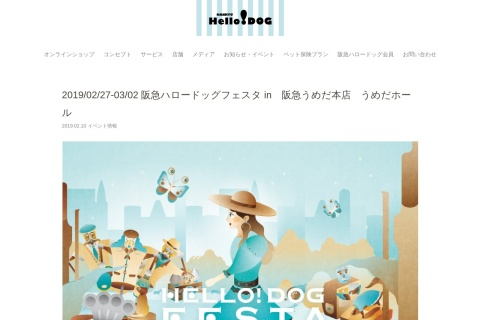 Screenshot of hankyu-hellodog.com