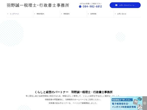 Screenshot of hano-office.tkcnf.com