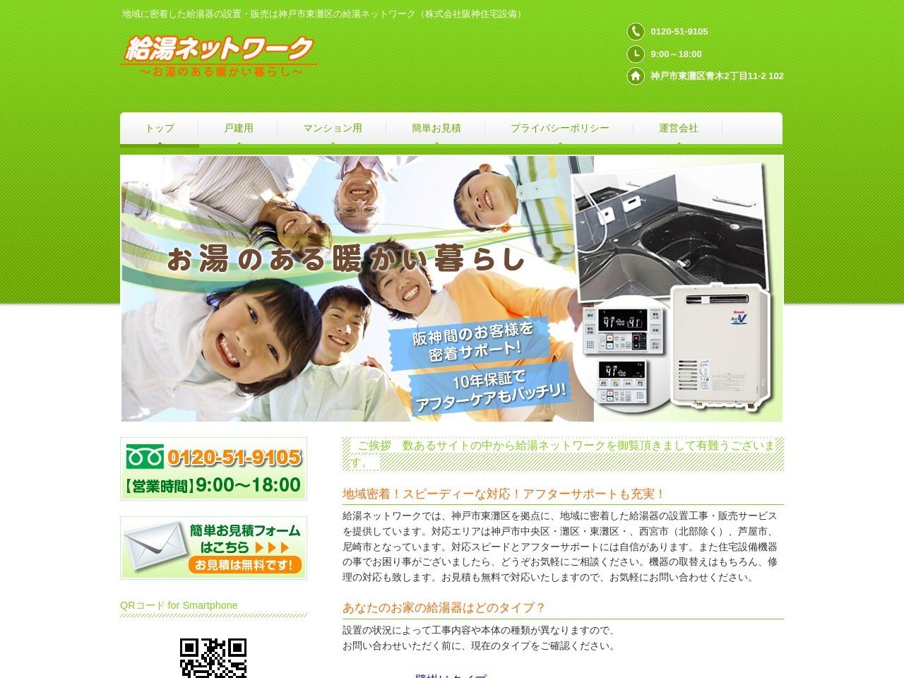 株式会社阪神住宅設備