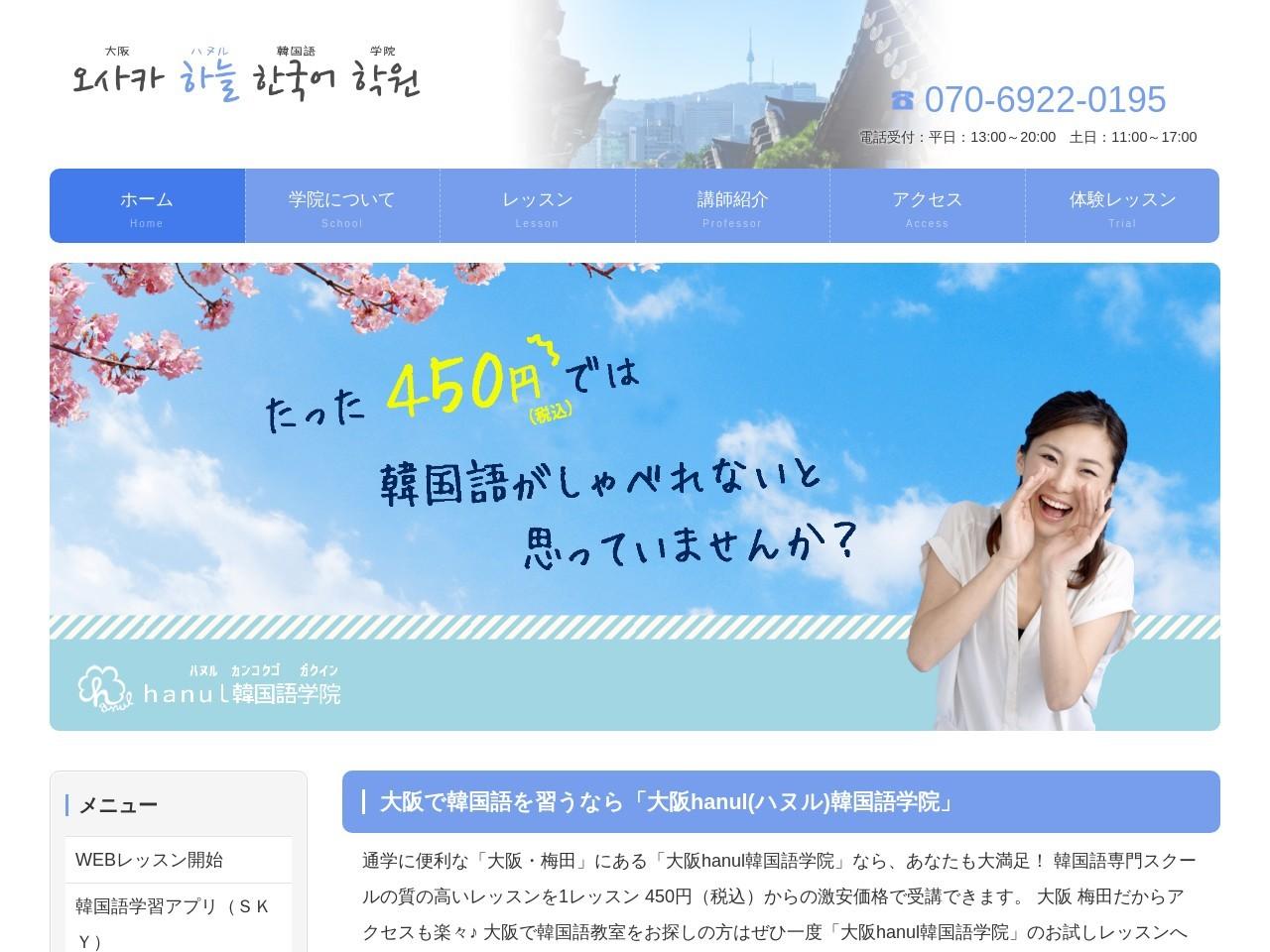 大阪ハヌル韓国語学院