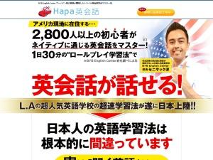 http://hapaeikaiwa.jp/index.html