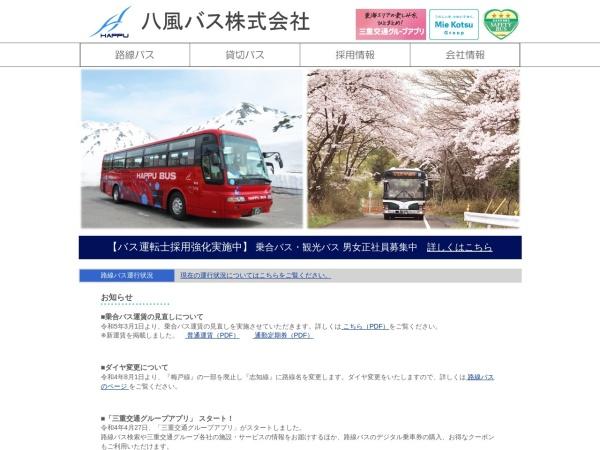 Screenshot of happubus.sanco.co.jp