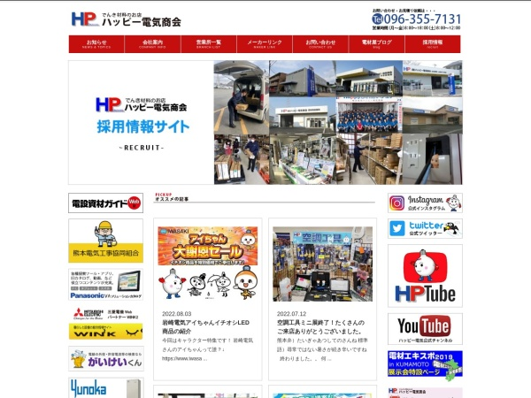 Screenshot of happy-denki.co.jp