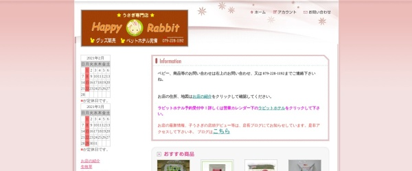 Screenshot of happy-rabbit.com