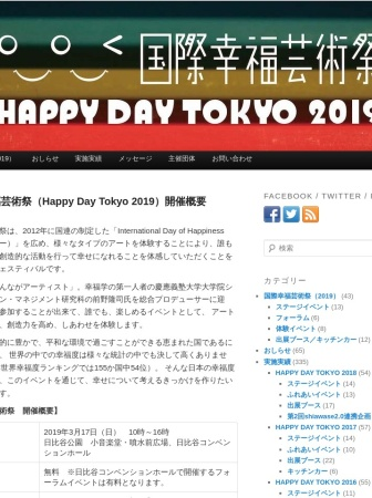 Screenshot of happyday-project.org
