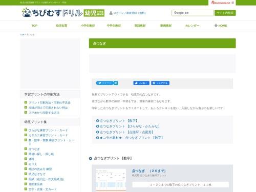 http://happylilac.net/gakusyu-tentunagi.html